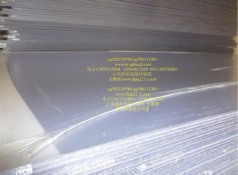 供应石家庄a型光学材料 d型光学材料 b型光学材料 立体画材料