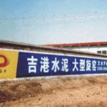 供应河南郑州墙体广告墙体彩绘墙体大字图片