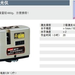 供應墨線激光儀SK10