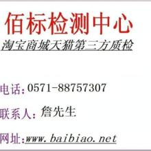 供应权威淘宝商城陶瓷产品检测报告