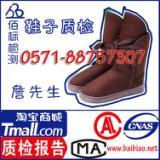 供应办理权威天猫鞋子质检报告