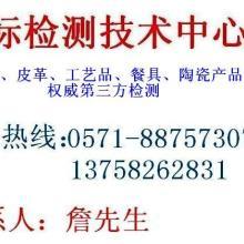 供应淘宝商城陶瓷产品检测