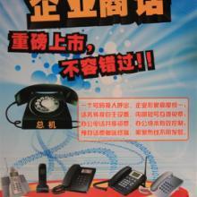 供應電信無線固定電話座機/企業商話/顯示企業總機號碼分機互打免費圖片