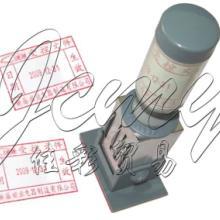 供应日期文件章日期可调印章受控文件印章批发