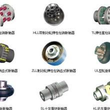 供应联轴器,联轴器供应,联轴器厂,联轴器配件,滑块联轴器,联轴器