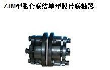 供应膜片联轴器厂,膜片联轴器供应,膜片联轴器配件,膜片联轴器价格
