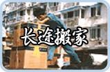 长沙到上海昆山物流货运图片