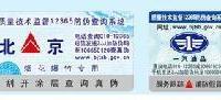 供应北京做耐高温标签 图片|效果图