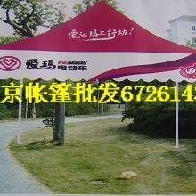 供应订做北京促销帐篷,广告帐篷,展览帐篷批发