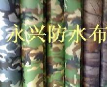 供应迷彩防雨罩,北京迷彩布加工,北京迷彩布批发,北京迷彩布总汇批发