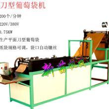 供应YP3D刀型葡萄袋机,芒果袋机,蜜柚袋机批发