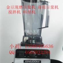 金豆现磨豆浆机配件,磨豆浆机,商用豆浆机逗乐牌