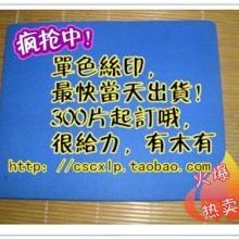 供应广告礼品鼠标垫长沙礼品促销品