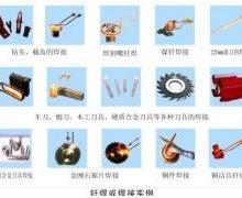 供应铰刀焊接设备,高频钎焊机,