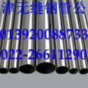 奥氏体不锈钢板管棒型材-天津不锈钢公司奥氏体不锈钢管天津不锈钢公司