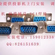 北京专业上门焊接VGA,DVI,BNC,AV等各种接头