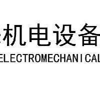 东元伺服电机