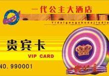 供应智能卡智能卡,贵宾卡,会员卡,IC卡,ID卡,ID钥匙扣厂家