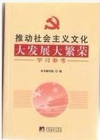 供应社会主义文化大发展大繁荣学习参考
