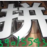 供应南京吸塑字价格南京亚克力发光字加工南京led发光字厂家制作设计