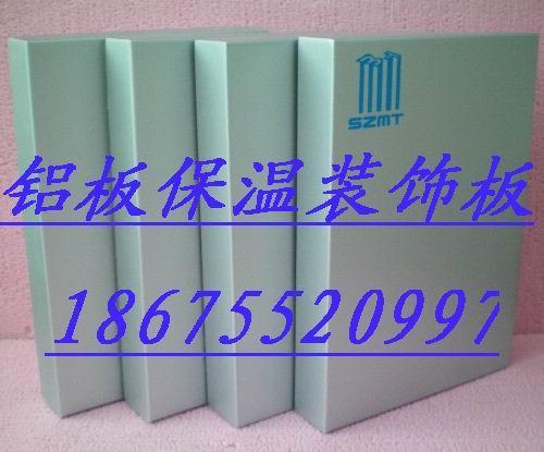 供应铝塑板XPS保温装饰一体板深圳摩天专业生产外墙外保温系统