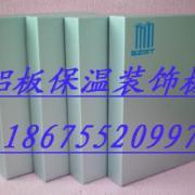 铝塑板XPS保温装饰一体板
