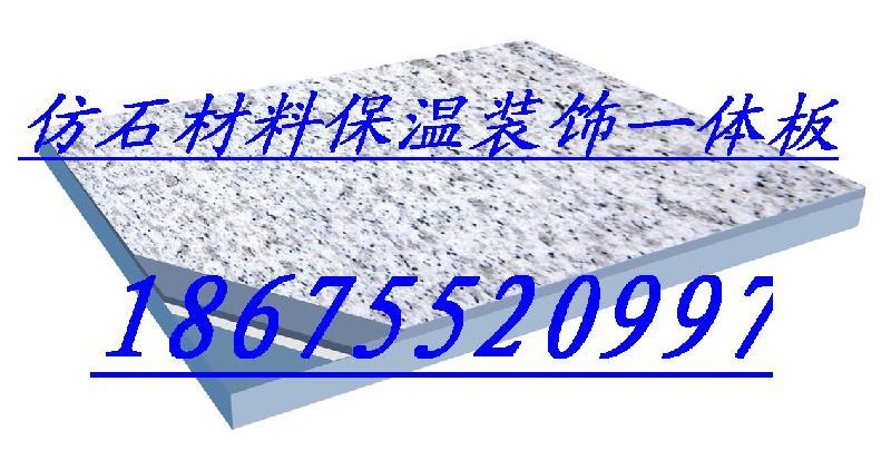 供应仿石光面装饰一体化保温装饰板