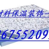 供应保温装饰复合板酚醛保温装饰一体化江苏省热销中