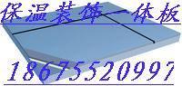 供应保温板一体化装饰成品板MT18675520997