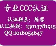 供应【可视电话CCC认证】可视电话强制认证 可视电话检测认证