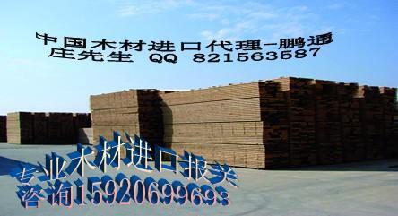 供应代理木材一般贸易进口报关图片