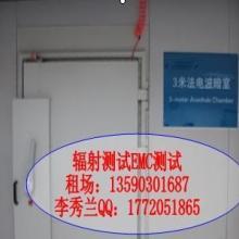 供应家用电器辐射标准最新版本
