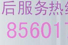 供应南京奥克斯空调维修电话↗南京奥克斯空调售后维修中心;专业精修批发