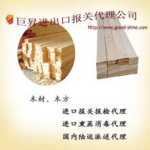 木方进口清关代理/木材家具进口报关代理-东莞木材进出口代理批发