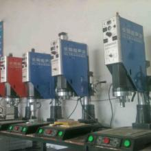 供应超音波焊接机厂家直销长翔超音波