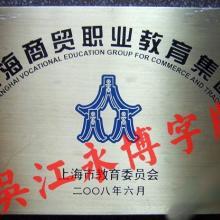 江苏拉丝不锈钢牌制作 授权经销牌匾 不锈钢牌批量定做厂家批发