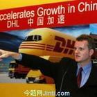 供应中国农业大学DHL国际快递