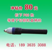 供应P80直柄枪
