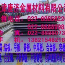 """供应245容器板""""「65MN钢板」""""【【65MN钢板】】"""