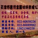 """供应50#钢板天津16Mn钢板报价""""0""""国标16Mn钢板送货50"""