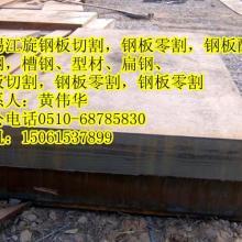 供应沙钢宽厚板切割标准沙钢宽厚板零割配送沙钢宽厚板一级代理
