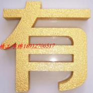镀钛字镀金字就找上海精工精图片