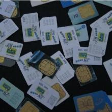 供应移动试机卡/SIM试机卡/GSM试机卡