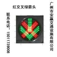 箭头灯太阳能交通灯LED交通信号图片