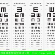 温州四方向标准对数视力表图片