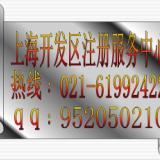 上海餐饮店如何办理注册登记手续如何办餐饮店注册登记手续