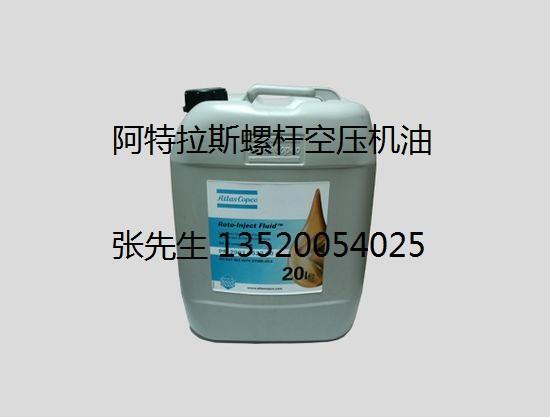 供应阿特拉斯空压机油 1630091800 阿特拉斯空压机专用油