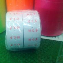 供应印字标价纸