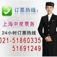上海到爱尔福特机票