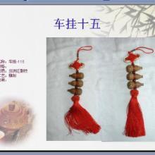 工艺礼品武汉厂家供应汽车挂件饰品  挂件饰品  挂件饰品批发